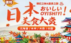 福州到日本旅游