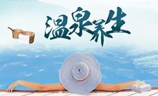 福州温泉旅游