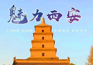 陕西西安旅游