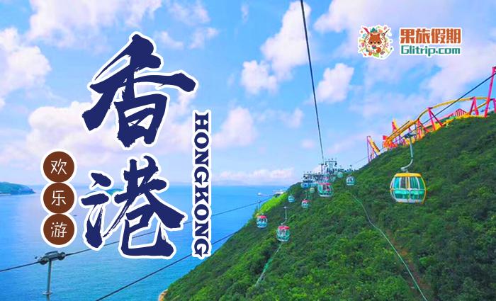 <香港当地2晚3日游>