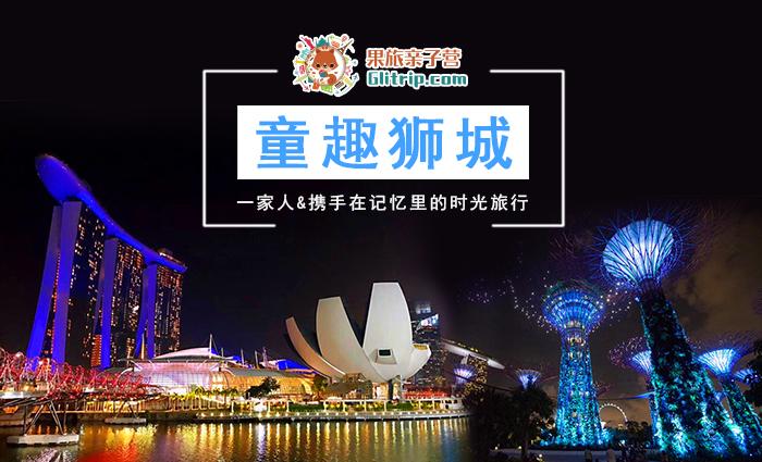 福州出发--新加坡纯玩五日游(纯玩无自费,一天自由活动,含签证小费、全程入住四星酒店)