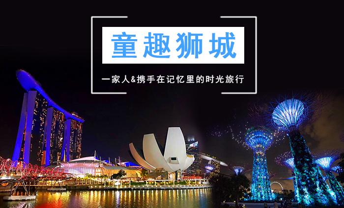 <海洋航行者号> 上海-新加坡-马来西亚槟城-兰卡威-泰国普吉岛6晚8日豪华邮轮游  6月23日 上海往返