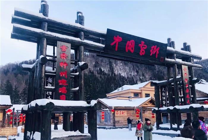 <吉林+雾凇岛+雪乡+冰雪画廊+亚布力滑雪+哈尔滨+冰雪大世界3日游>